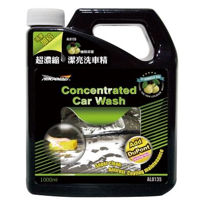 耐久美 超濃縮潔亮洗車精1000ML強效去汙專業防蚻容保養清潔-快