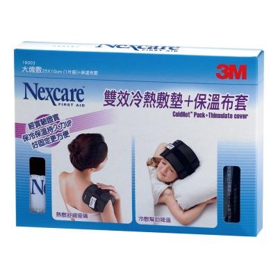 3M Nexcare 雙效冷熱敷墊-大塊敷+保溫布套