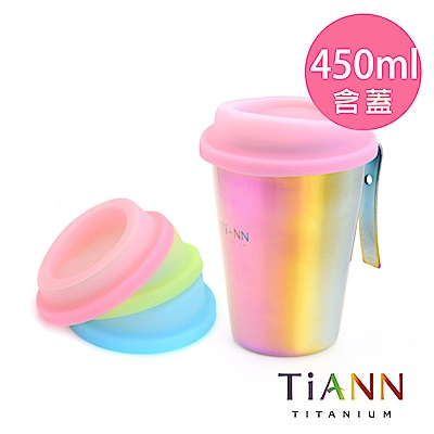 TiANN純鈦餐具 純鈦啤酒杯(極光)含杯蓋450ml
