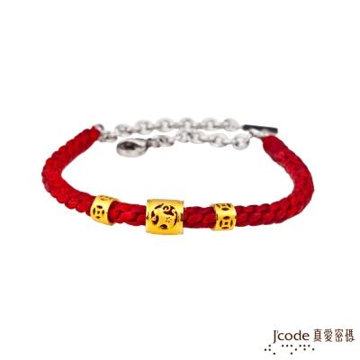 J'code真愛密碼 羊(末)招貴人黃金編織手鍊