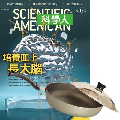 科學人 (1年12期) 贈 頂尖廚師TOP CHEF頂級超硬不沾中華平底鍋31cm
