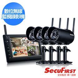 SecuFirst DWS-B011Z (一機四鏡)數位無線監