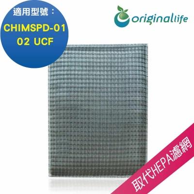Originallife 超淨化空氣清淨機濾網 適用3M:CHIMSPD-01/02UCF