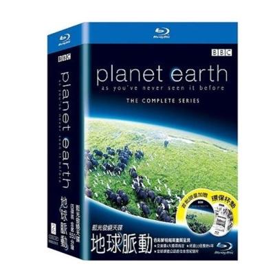 地球脈動  PLANET EARTH   藍光 BD