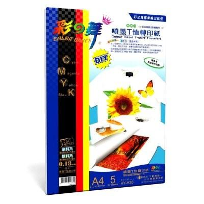 彩之舞  HY-H30  A4 防水淺色T恤噴墨轉印紙 40張