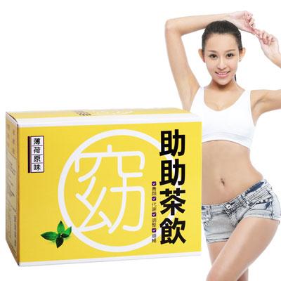 【亞山娜生技】助助茶飲(20包/盒)