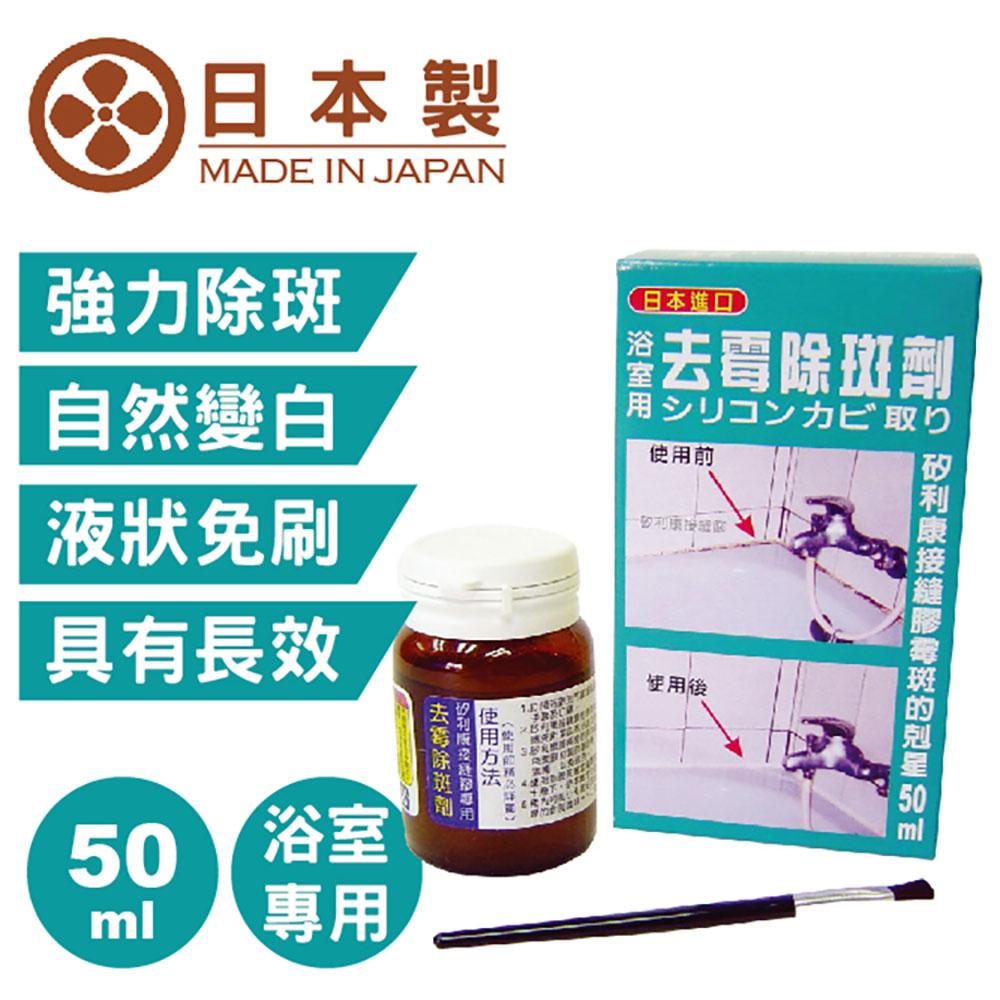 矽利康接縫膠去霉除斑劑 50ml