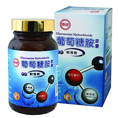 台糖生技 糖健葡萄糖胺膠囊2入(90粒/瓶)