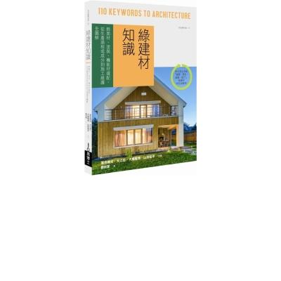 綠建材知識:飾面材、塗裝、機能材選配,從生產過程或成分到施工維護全圖解