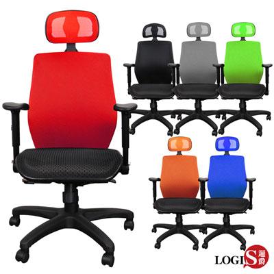 邏爵LOGIS鎧甲頭枕 雙網 坐墊扶手椅全網椅 辦公椅 電腦椅 事務椅