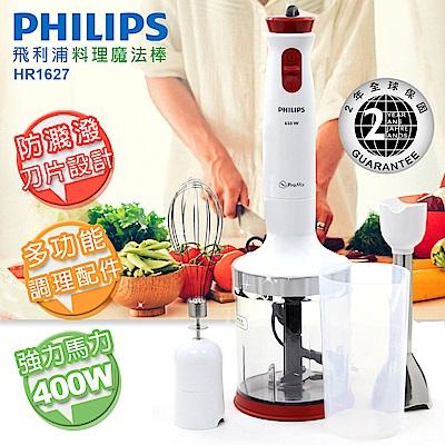 飛利浦 PHILIPS 400W手持式料理魔法棒/調理棒 全配組 HR1627