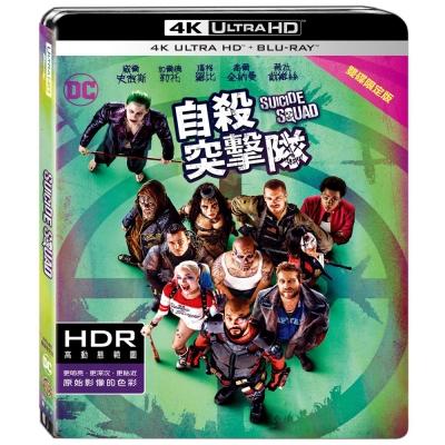 自殺突擊隊 UHD+BD 雙碟限定版 藍光 BD