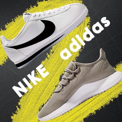 NIKE、adidas 熱銷運動休閒鞋2件84折