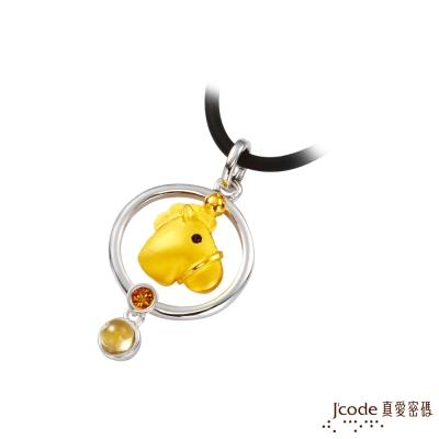 J'code真愛密碼 土之馬黃金/純銀/水晶墜子 送項鍊