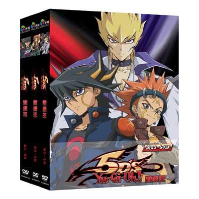 遊戲王5D-s-43-64-DVD
