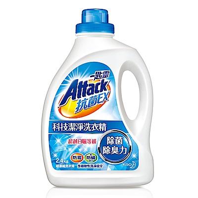 一匙靈 ATTACK 抗菌EX科技潔淨洗衣精 (瓶裝2.4kg)