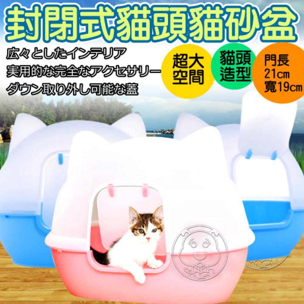 貓頭造型全封閉式超大胖貓貓砂盆附貓砂鏟60*40cm