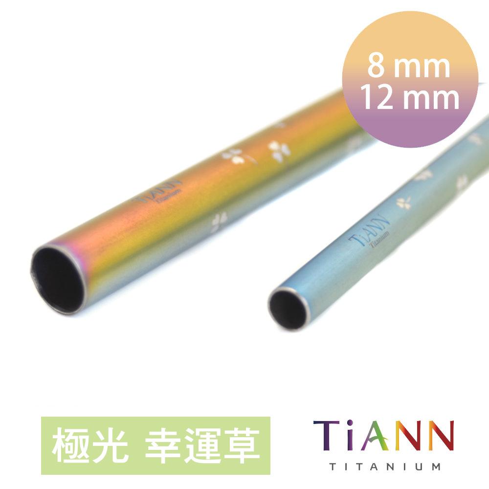 TiANN純鈦餐具 環保愛地球 幸運草 純鈦斜口吸管 粗+細套組(8+12mm)