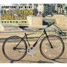 SPORTONE U12 SHIMANO倒煞車牛角把單速車 美式27吋經典休閒自行車