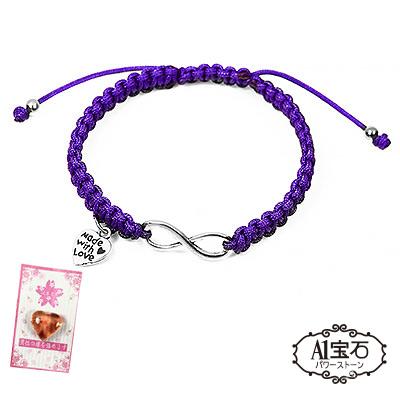 A1寶石  七脈輪招財開運能量無限大手鍊 薰衣草紫-含開光