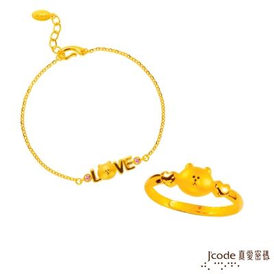 J code真愛密碼金飾 LINE我愛熊大黃金/水晶手鍊+甜心熊大黃金戒指