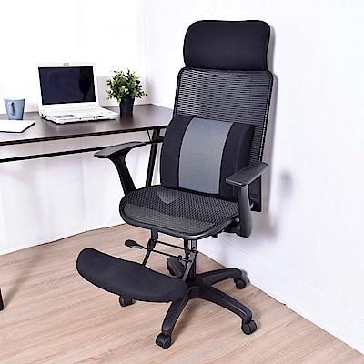 凱堡 卡爾斯 高背多功抬腳枕透氣辦公椅/電腦椅(4腰任選)