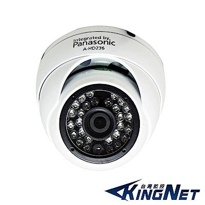 監視器攝影機 - KINGNET Panasonic國際牌HD1080P夜視紅外線半球