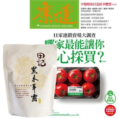 康健雜誌 (1年12期) 贈 田記黑木耳桂圓養生露 (300g/10入)