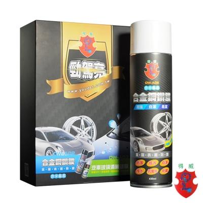 汽車鍍膜-勁駕亮保養美容組(奈米合金鋼鑽膜+玻璃鍍膜)-DW得威