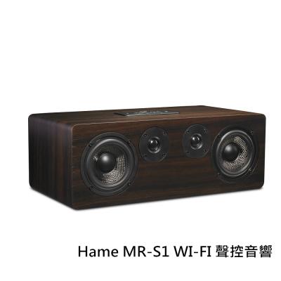 Hame MR-S1 WI-FI 聲控音響