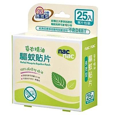 nac nac 12小時長效型防蚊貼片 (25入/盒)
