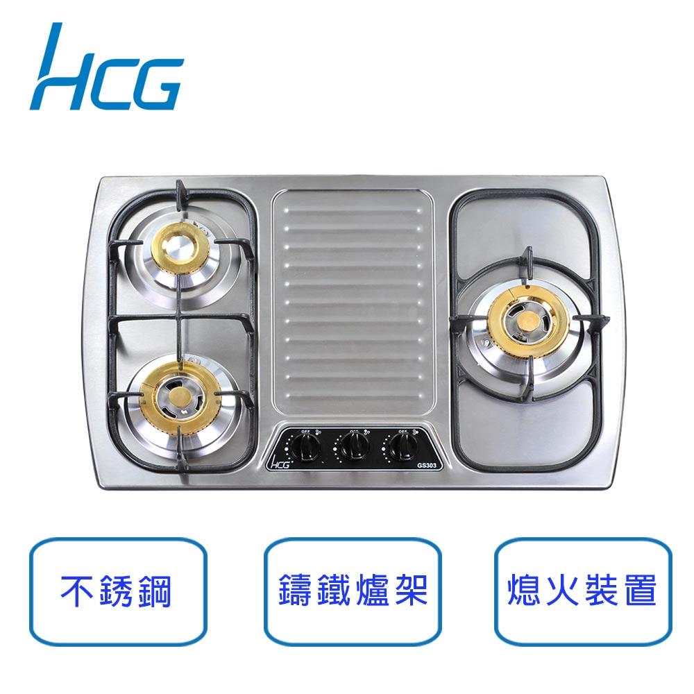 和成 HCG 檯面式 三口 3級瓦斯爐 (右大左二) GS303R