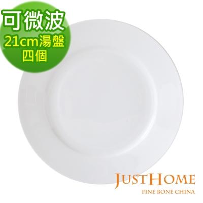 Just Home 白玉 骨瓷湯深盤21cm 4件組