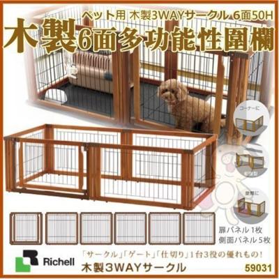 日本Richell 3WAY木製寵物多功能性圍欄6面50H【ID59031】小型犬用