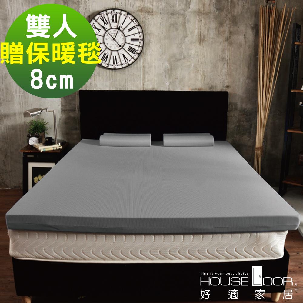 HouseDoor 日本大和防蹣抗菌表布 8cm平面記憶床墊保暖組-雙人5尺