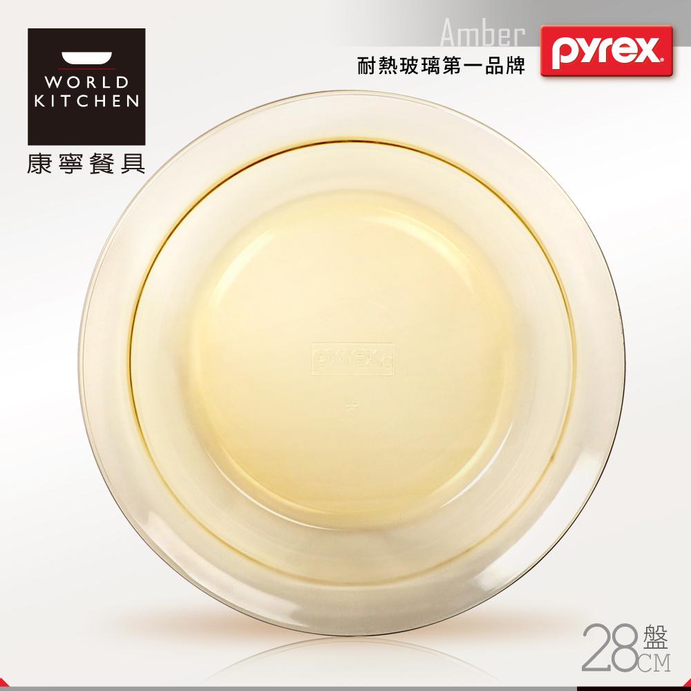 美國康寧 Pyrex 28cm 透明餐盤(8H)