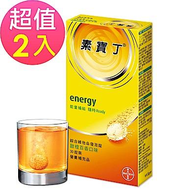 即期品 素寶丁 綜合維他命發泡錠-甜橙百香口味x2盒(30錠/盒)-2019/02到期
