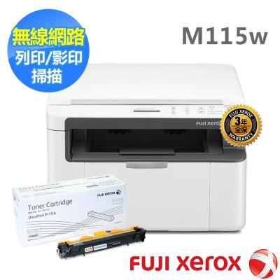 FujiXerox M115w 黑白雷射無線複合機+CT202137碳粉(超值組合)