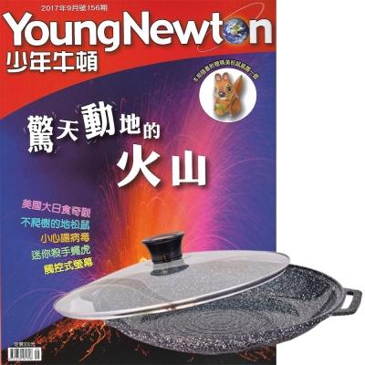 少年牛頓 (1年12期) 贈 Maluta花崗岩不沾煎烤盤33cm