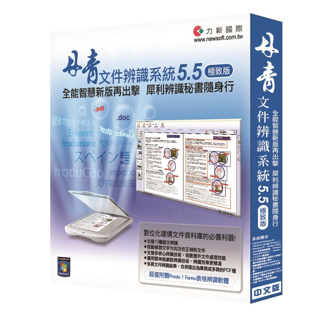 丹青文件辨識系統 5.5極致版