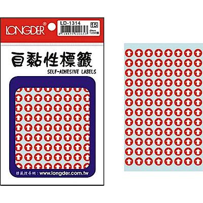 龍德 LD-1314 白箭頭 自粘標籤 1056P  (20包/盒)