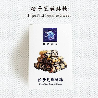 自然食尚 松子芝麻酥糖隨手包-3包組(120g/包)