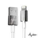 Avier Apple 8pin鋅合金充電傳輸線20cm(AU8502)-銀白