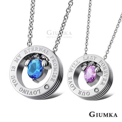 GIUMKA白鋼 情侶對鍊 天使為愛而生