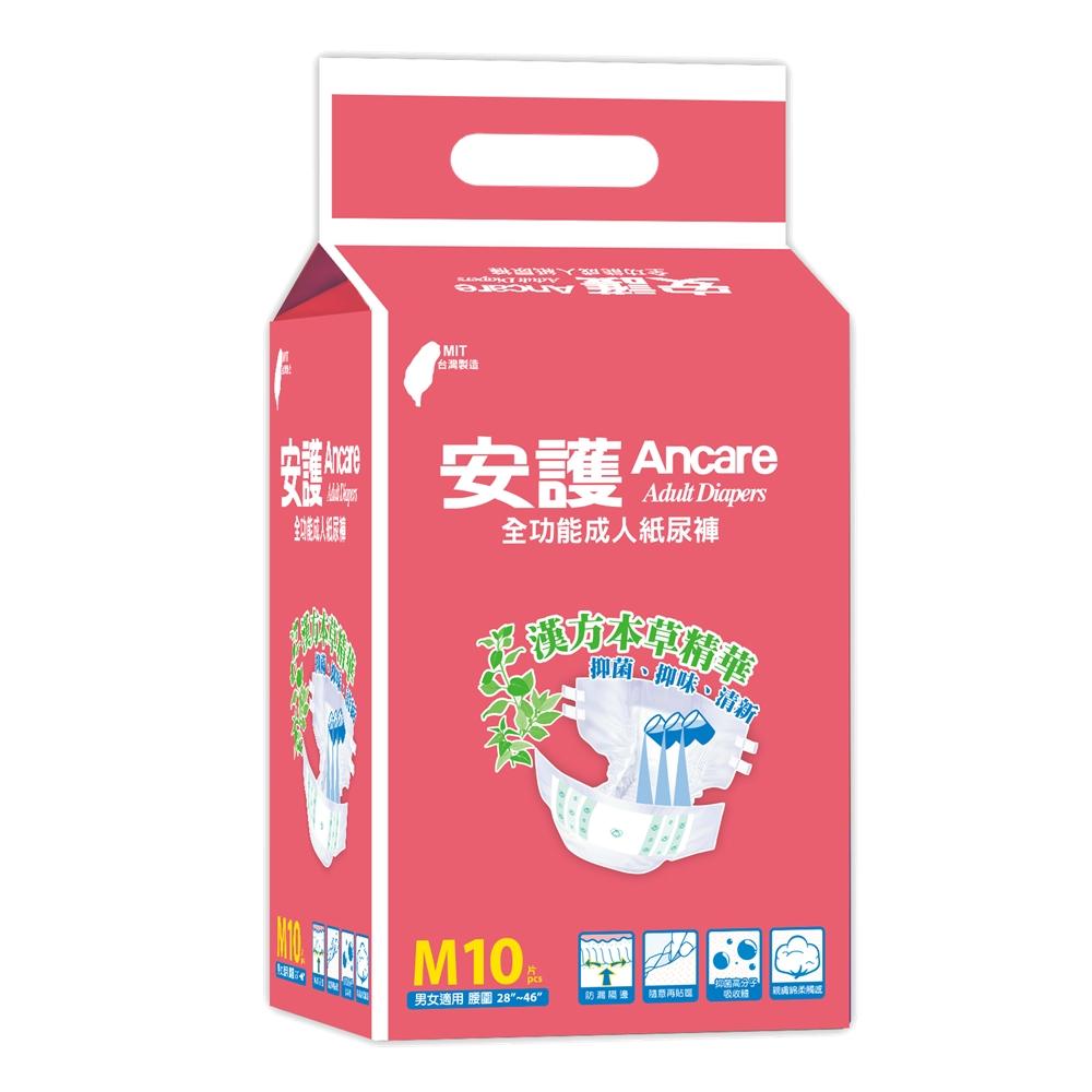 【雙12狂降】安護 全功能型M號 成人紙尿褲(10片x8包)/箱