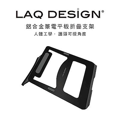 LAQ DESiGN鋁合金筆電平板折疊散熱支架