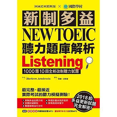新制多益 NEW TOEIC 聽力題庫解析(雙書裝+3 MP3)