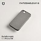 犀牛盾 iPhone 8/7 Solidsuit超細纖防摔背蓋手機殼-泥灰