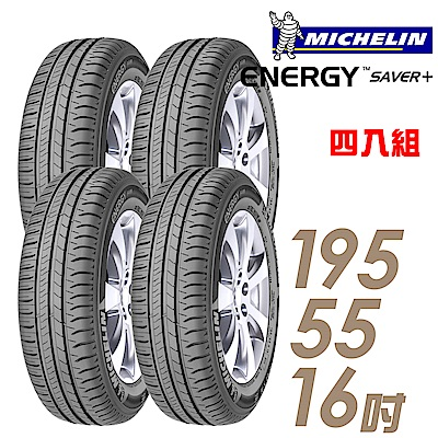 【米其林】SAVER+ 195/55/16吋輪胎 4入組