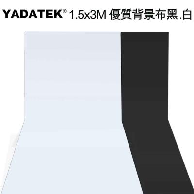 YADATEK 1.5x3M優質背景布-黑.白兩色